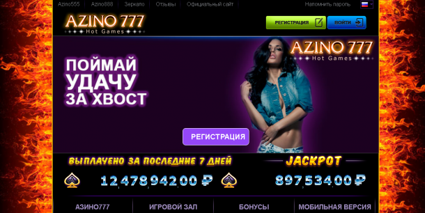 онлайн клуб azino777 mobile