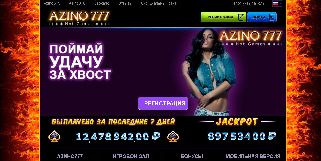 азино 7 7 7 бонус